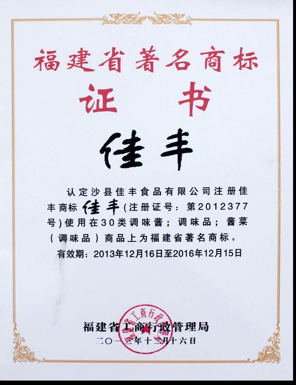 福建省著名商标证书